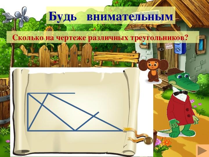 Урок – путешествие с героями книг Э. Успенского. Математика 1 класс
