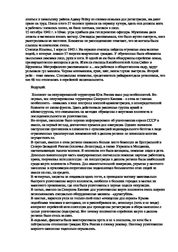 "НПК  на тему ""Исследование реки""."