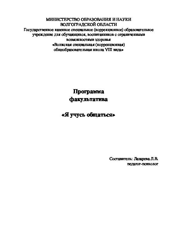 Программа факультатива  «Я учусь общаться»