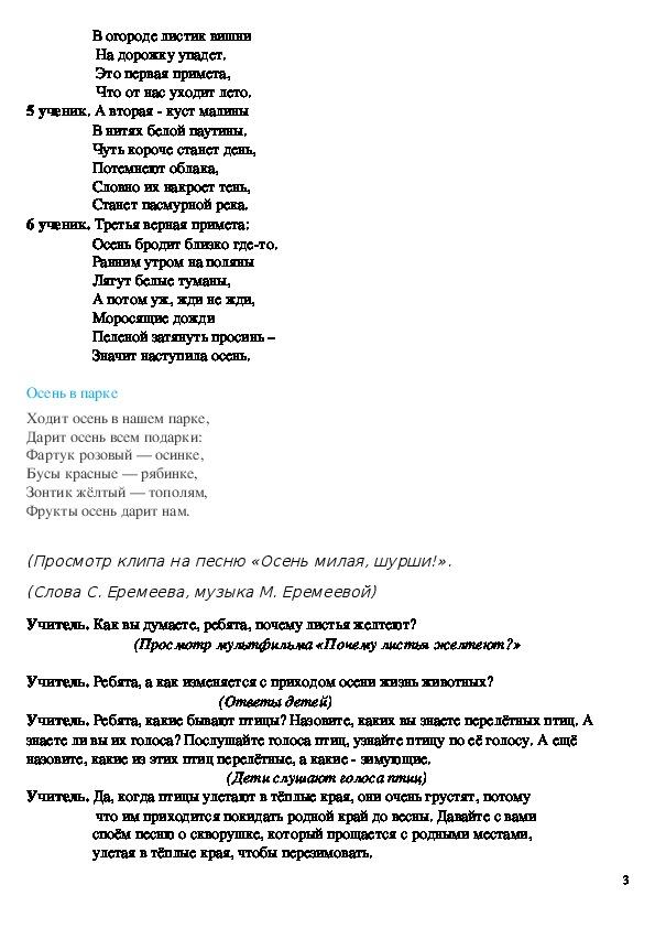 """Сценарий утренника """"Праздник Осени"""" в начальной школе"""
