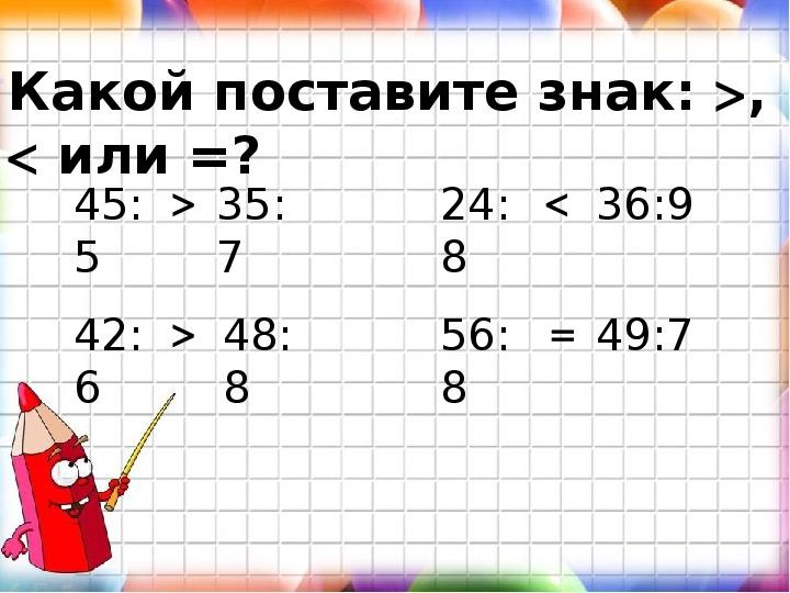 "Урок на тему: ""Доли"" 3 класс, математика"