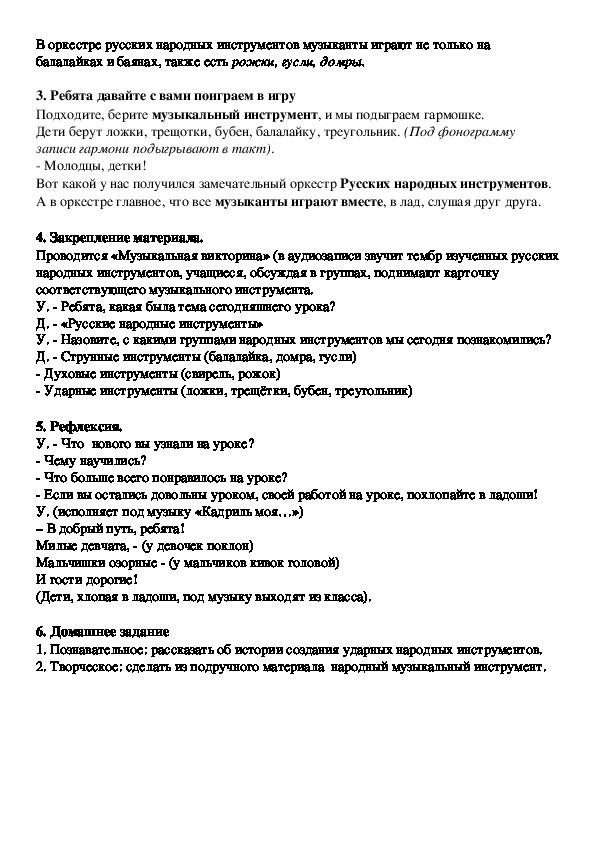 """Открытый урок музыки """"Знакомство с русскими народными музыкальными инструментами"""" 2-й класс"""
