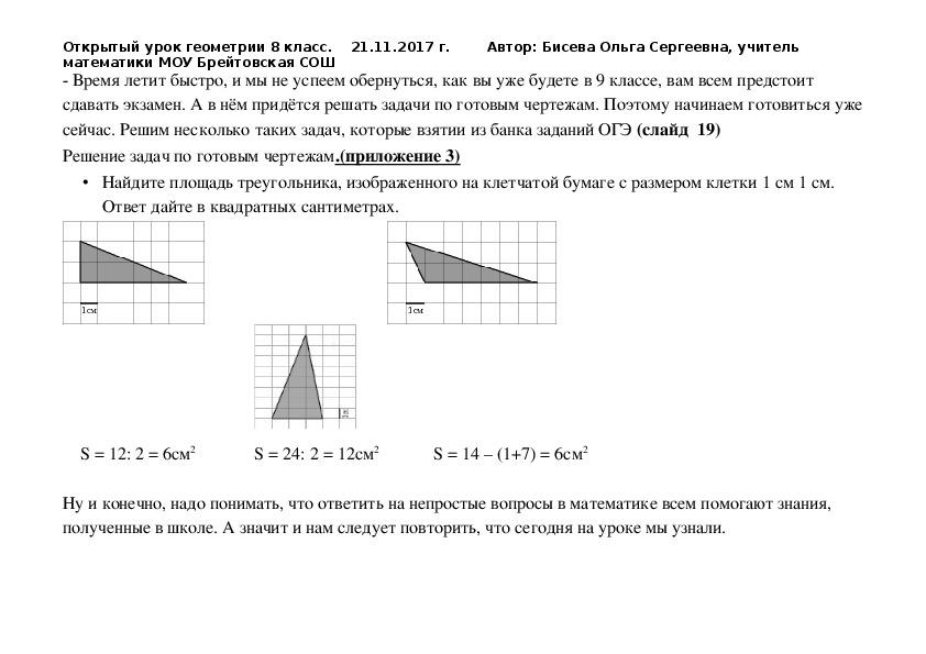 """Конспект урока геометрии в 8 классе по теме """"Площадь треугольника"""""""