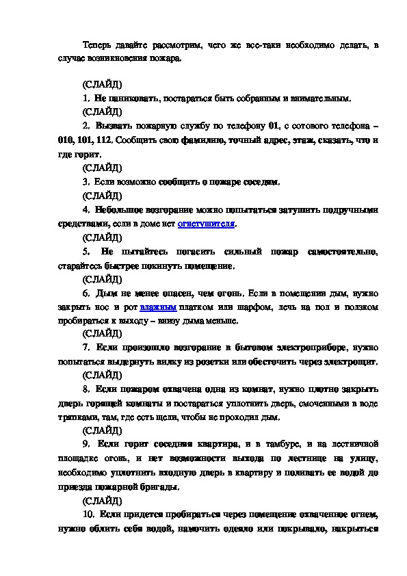 "Презентация по ОБЖ ""Правила поведения и действия в условиях пожара"" (4 класс)"