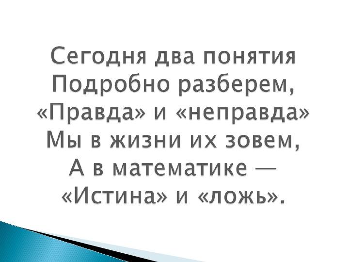 """Разработка урока по информатике на тему """"Истина и ложь"""" (4 класс, информатика)"""