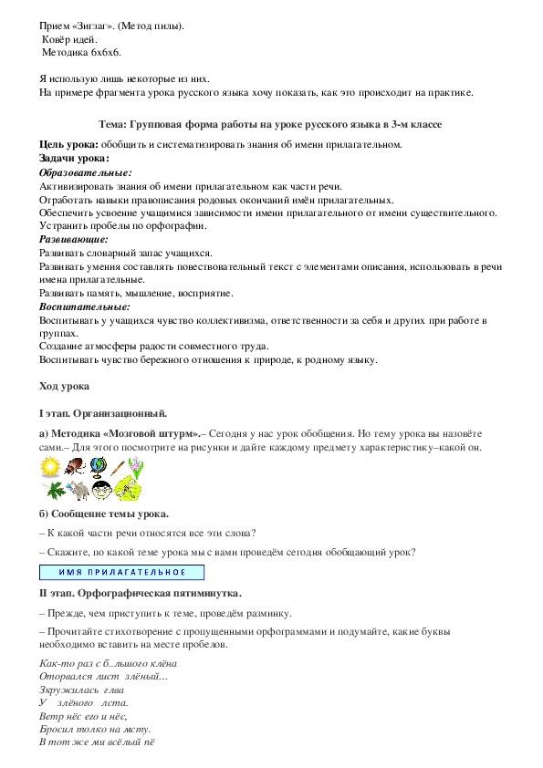МАСТЕР-  КЛАСС «Групповые формы работы на уроках русского языка - успех качества обучения».