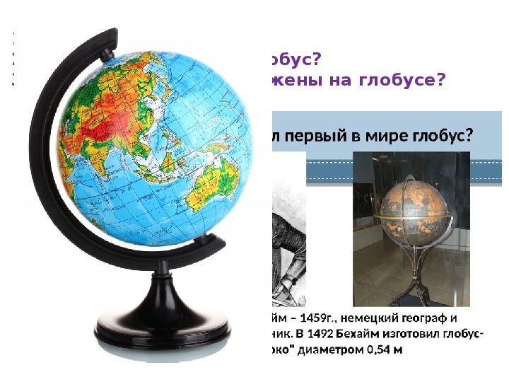"""Презентация по географии 5 класс """"План и карта"""""""