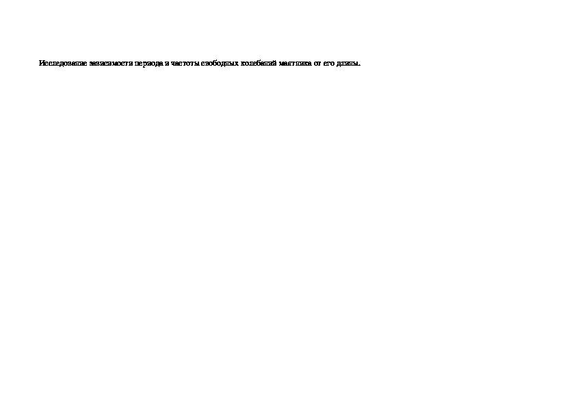 Пояснительная записка рабочей программы физика 9 класс