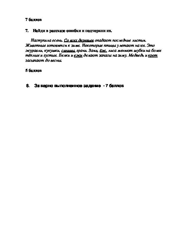Олимпиада по русскому языку (3 класс)