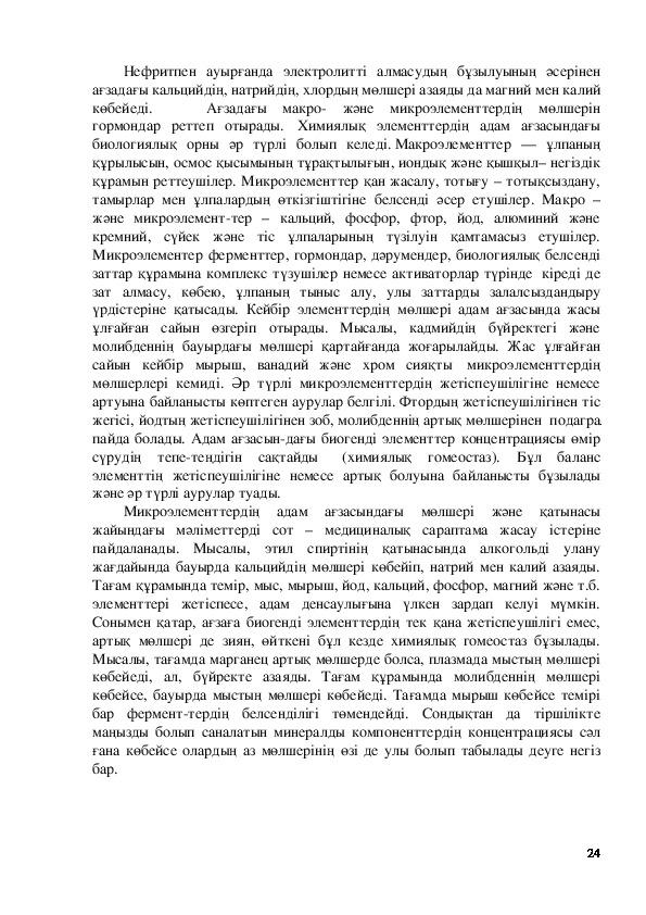 """""""Адам ағзасындағы химиялық элементтердің биологиялық маңызы"""" тақырыбындағы зерттеу жұмысы"""