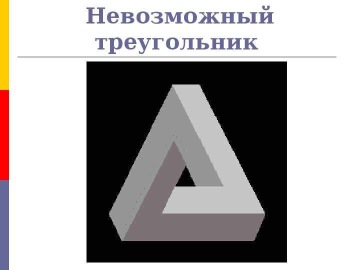 """Учебный проект по физике """"Оптические иллюзии"""""""