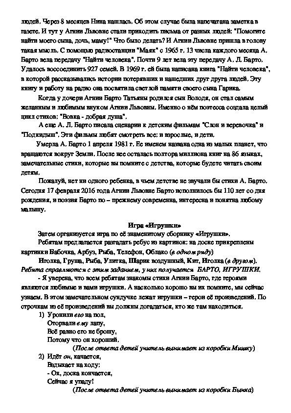 Урок по творчеству А. Л. Барто