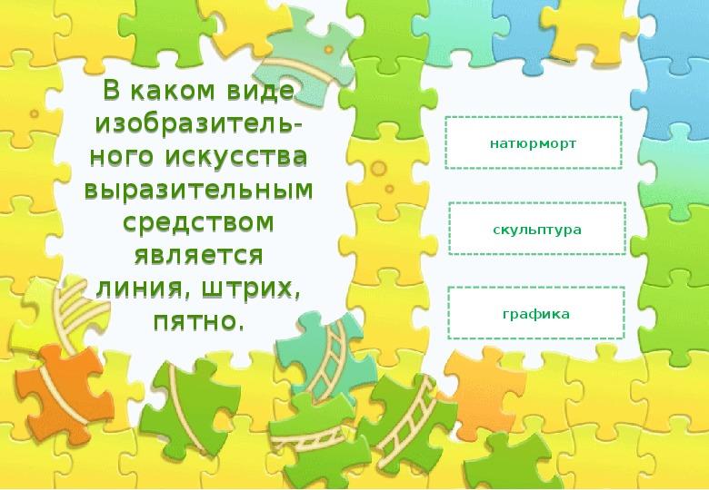 """Презентация по изобразительному искусству """" Пазл"""" ( 5 класс)"""