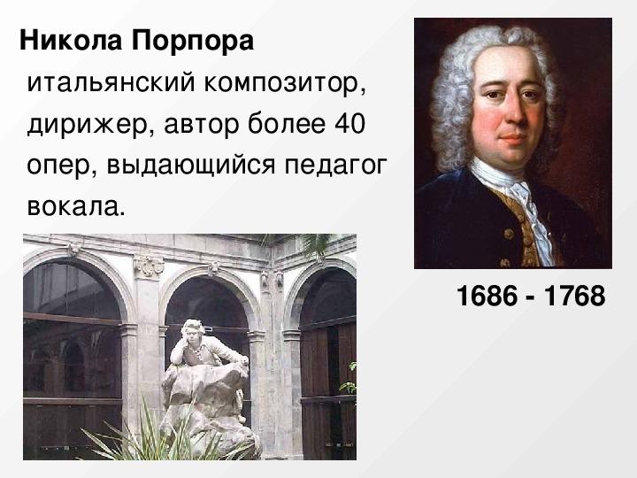 Презентация по музыке. Тема урока: Итальянская опера XVII века (Ренессанс) (5 класс).
