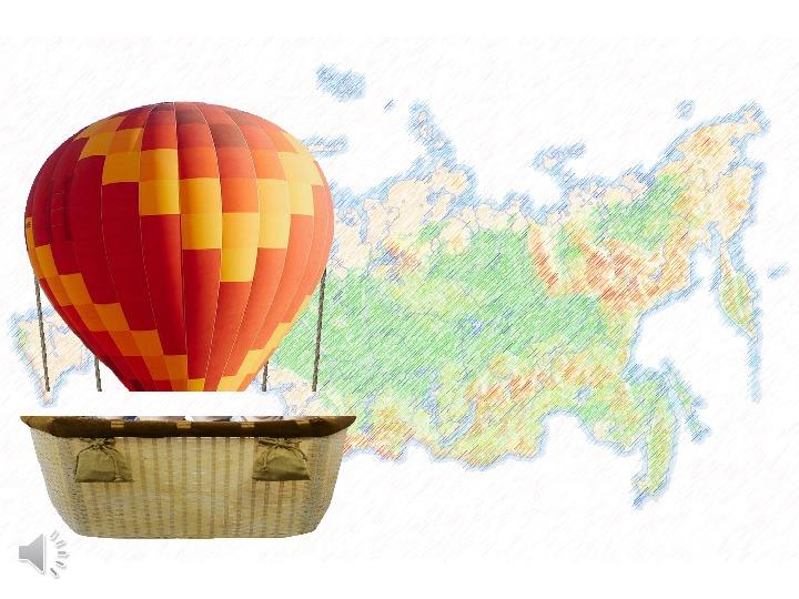 Презентация к уроку окружающий мир 4 класс на тему Рельеф России