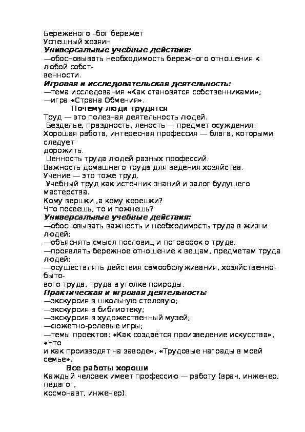 """Рабочая программма по внеурочной деятельности """"Занимательная математика """""""