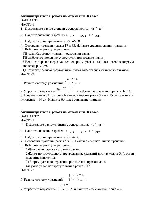 КИМы 8 класс