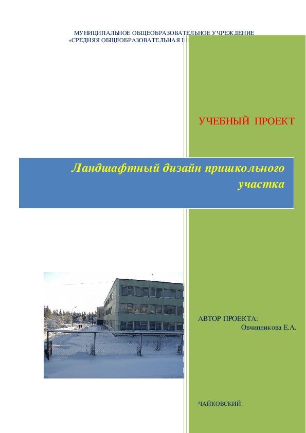 """Учебный проект """"Ландшафтный дизайн пришкольного участка"""""""
