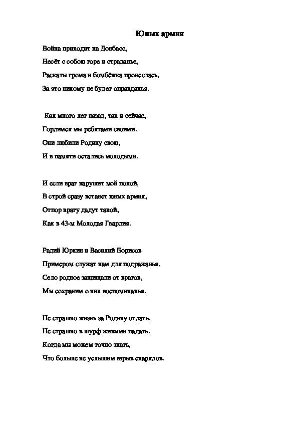 """Конкурсная работа по русской литературе на тему """" Память о героях"""", стихотворение """" Юных армия"""""""