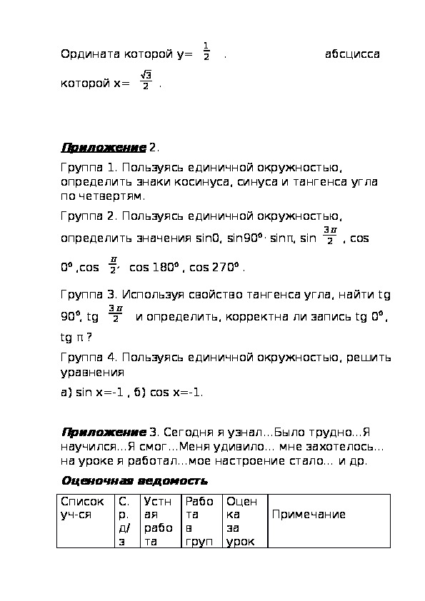 Урок алгебры на тему «Определение синуса, косинуса и тангенса угла»(10 класс, алгебра)
