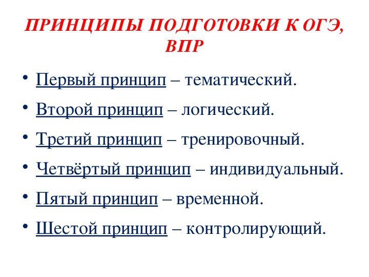 """""""Эффективность методов преподавания при подготовке к ВПР и ГИА"""""""