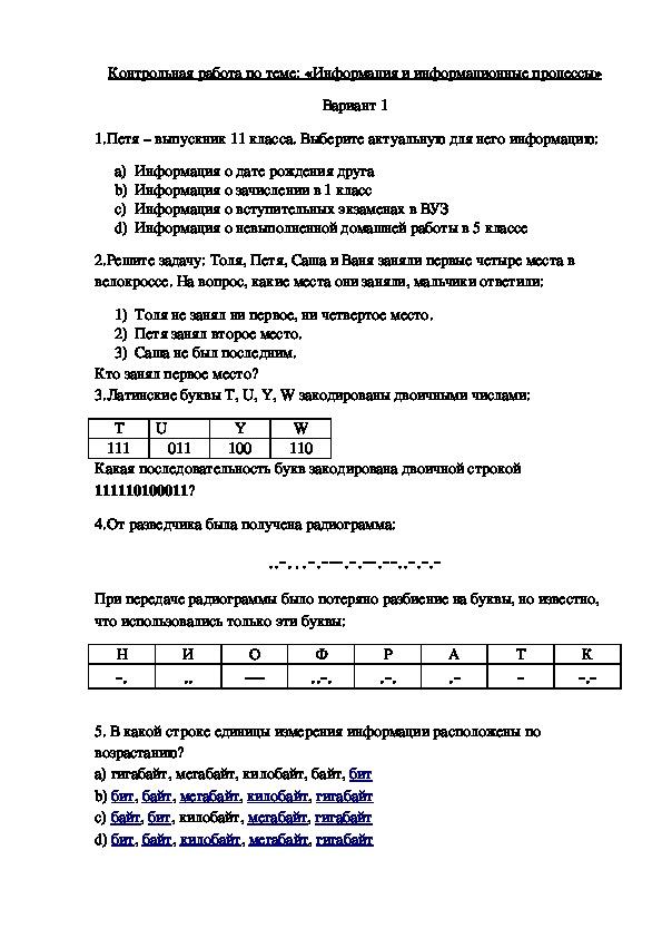 Информационные процессы и модели контрольная работа по юлия юхименко