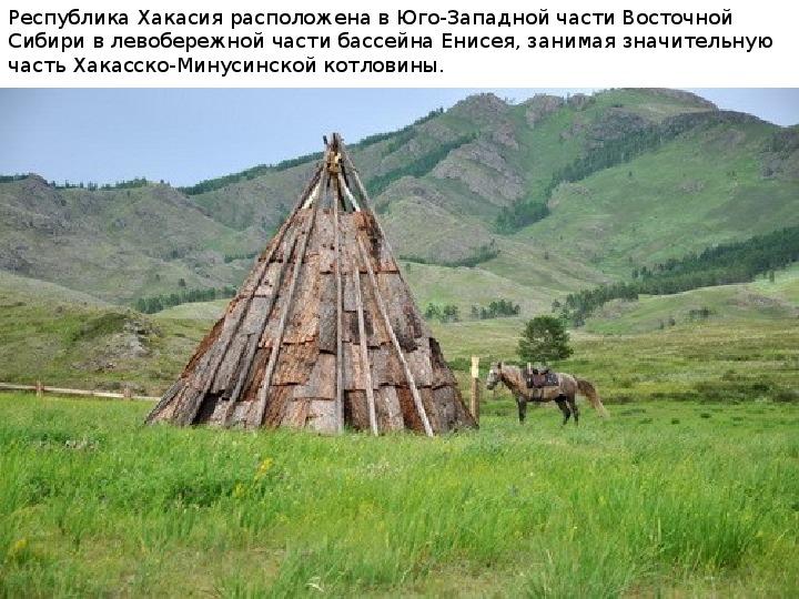 """Презентация по истории,хакасскому языку,искусствоведению на тему """"Хакасские юрты"""""""