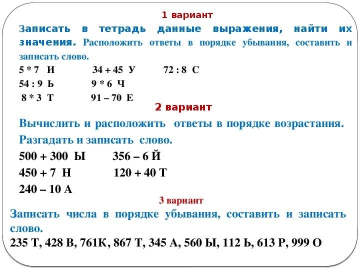 """Презентация по математике на тему """"Вычитание трехзначных чисел"""""""