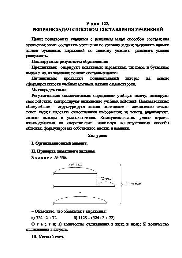 4 класс решение задач конспект решение задач по методичке шиманович