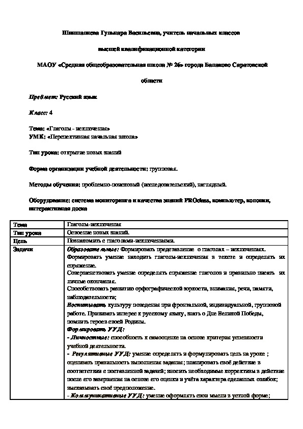 """""""Глаголы-Исключения"""". 4 класс"""