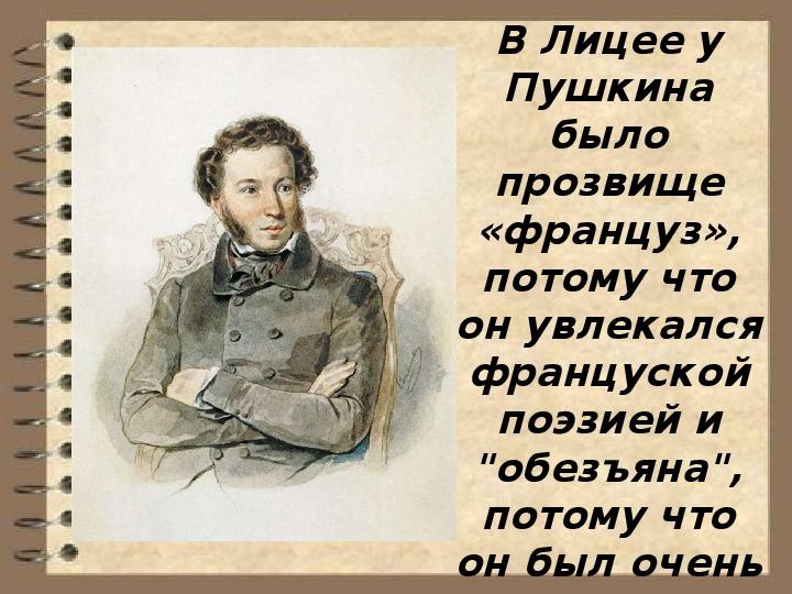 Пушкин французам стихи