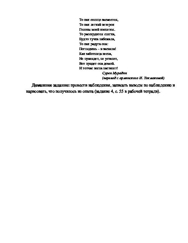 """Разработка      урока     по    окружающему миру 1   класс по программе Школа 2100 """"ВЕСЕННЯЯ ЭКСКУРСИЯ.  К НАМ ВЕСНА ПРИШЛА, РАДОСТЬ ПРИНЕСЛА """""""