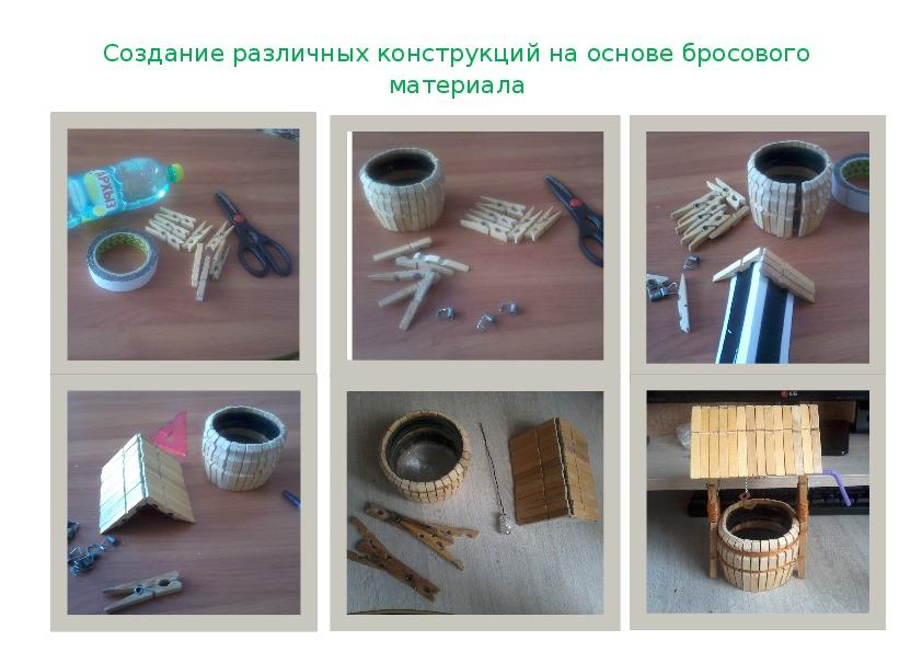 """Создание различных конструкций на основе бросового материала """"Колодец"""""""