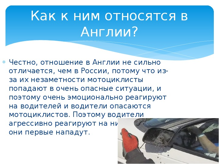 """""""Отношение к мотоциклистам в Англии и России"""""""