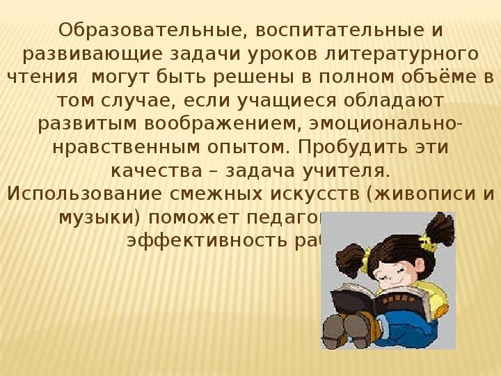 """Презентация """"Обучение младших школьников восприятию лирических стихотворений""""."""