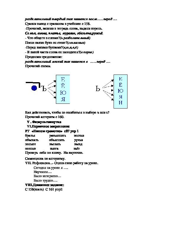 """Конспект урока """"Учимся писать разделительный ъ и ь"""" (2 класс)"""