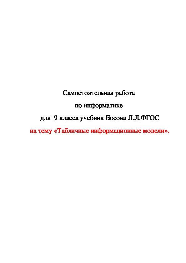 Табличные информационные модели 9 класс самостоятельная работа работа для девушек в москве авито