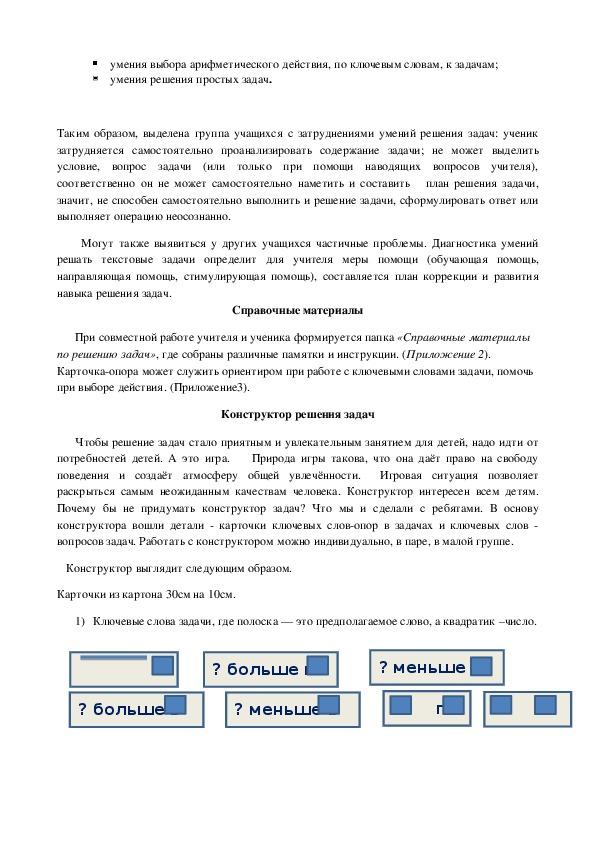 """Методическая разработка """"Подход к решению текстовых задач  в начальной школе"""""""