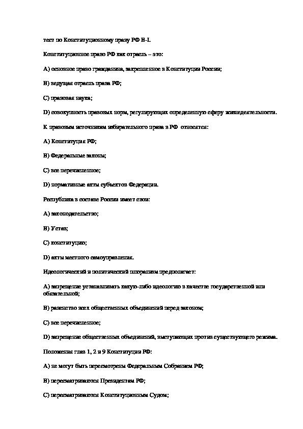 """Тест по Обществознанию на тему """" Конституционное право"""""""