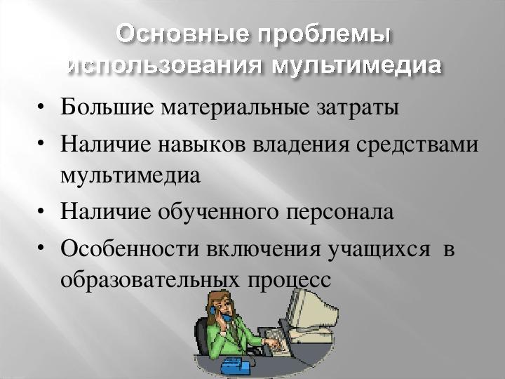 Использование  информационных технологий  в педагогической деятельности