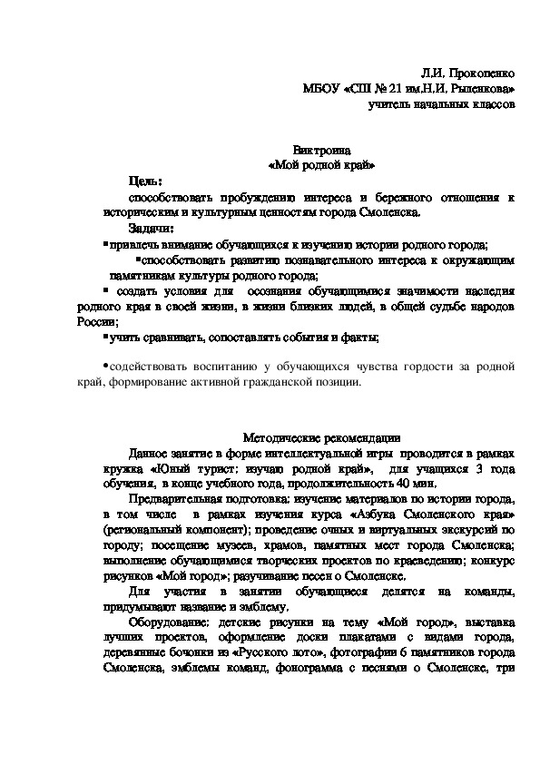 """Викторина """"Родной город"""""""