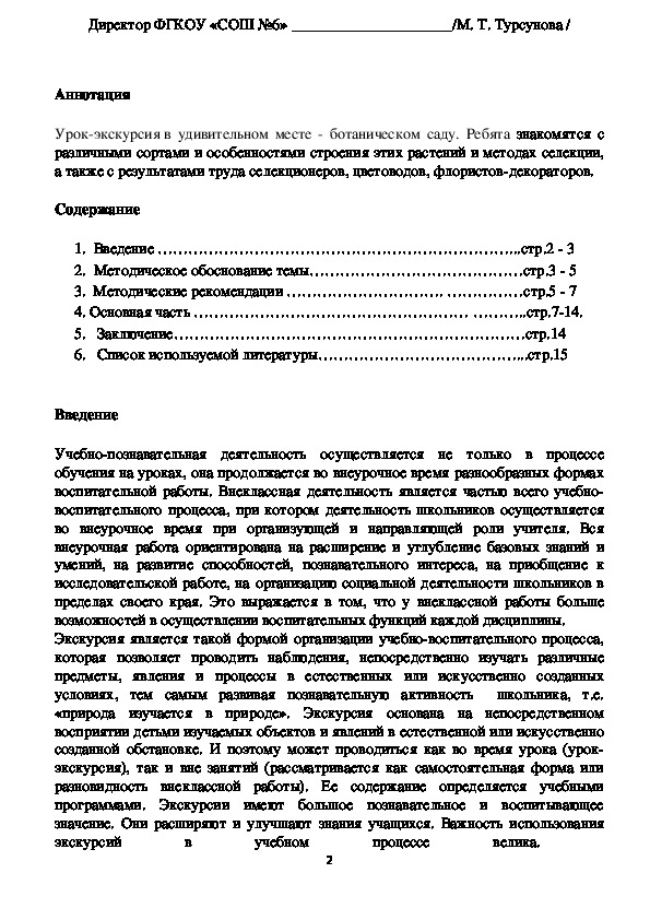 «Методическая разработка внеклассного мероприятия профориентационной направленности по биологии».