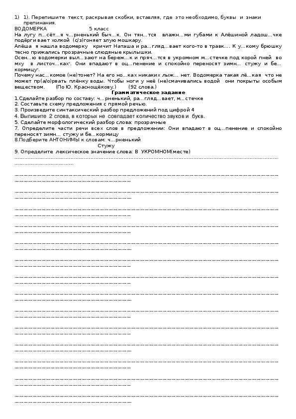 Тренировочные  задания по русскому языку для подготовки к ВПР для 5 класса