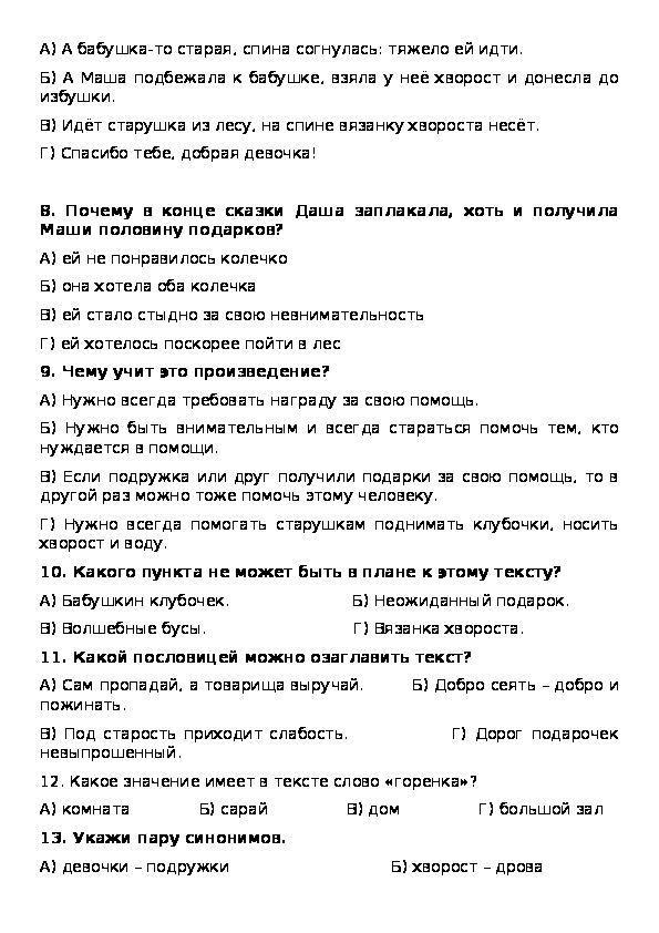 Материал для внутреннего мониторинга по литературному чтению