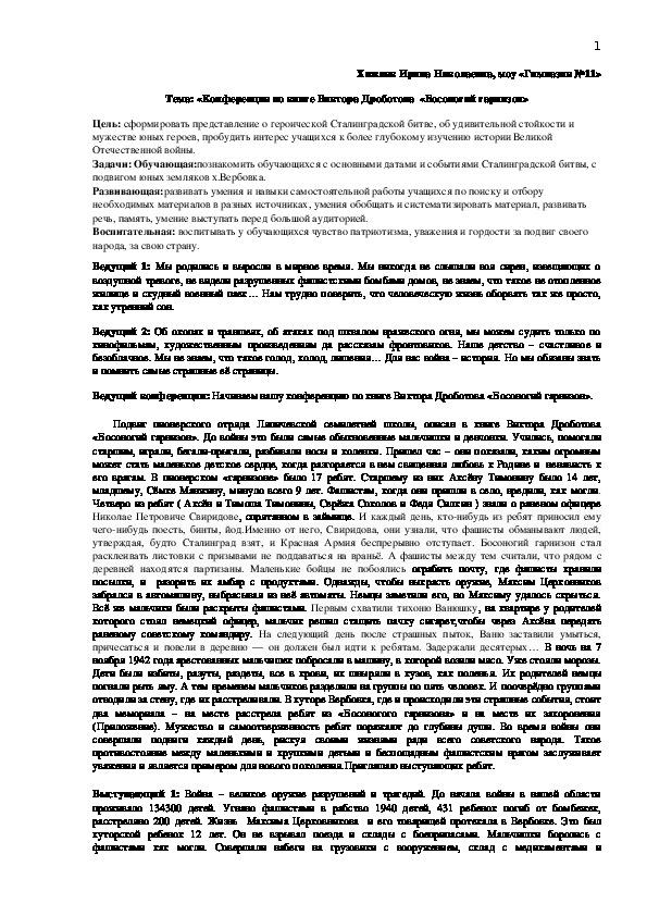 Конференция по книге Виктора Дроботова  «Босоногий гарнизон»