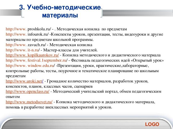 """Презентация """"Использование ИКТ на современном уроке"""""""