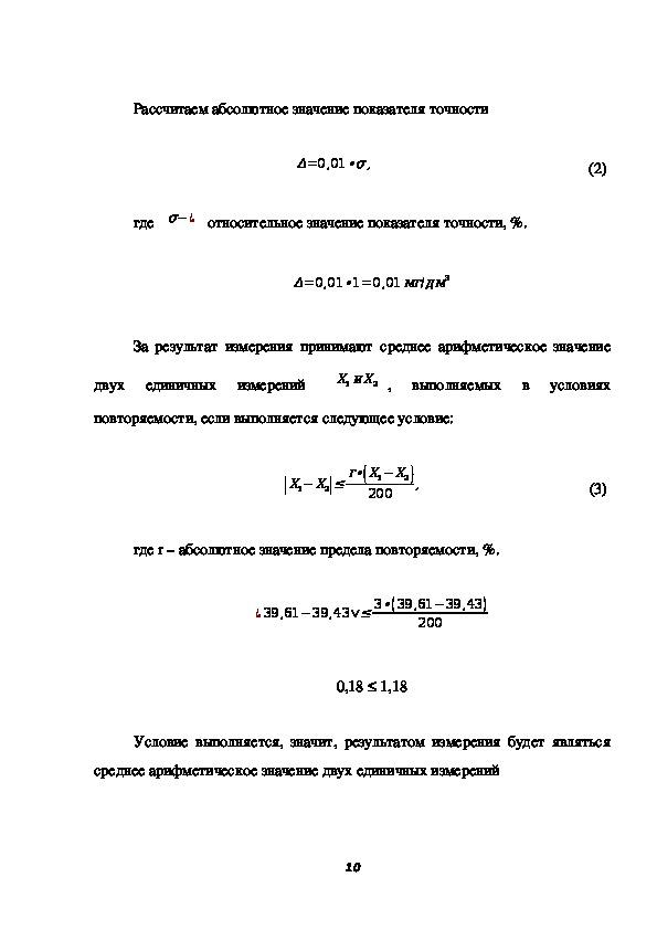 Определение массовой концентрации хлорид-ионов в пробе производственной воды