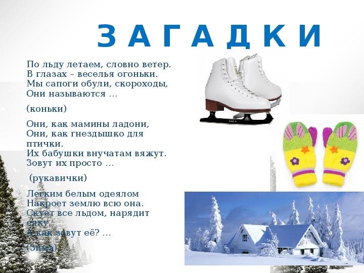 Внеклассное мероприятие в начальной школе: «18 ноября – день рождения Деда Мороза».
