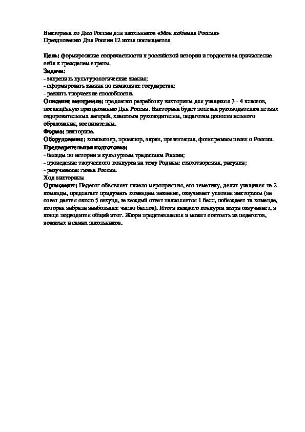 Викторина ко Дню России для школьников «Моя любимая Россия»