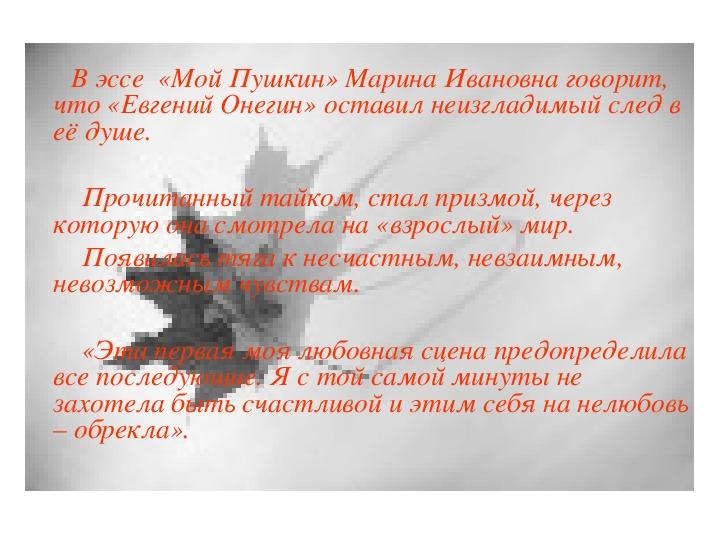 Презентация к завершающему уроку по любовной лирике М.И. Цветаевой